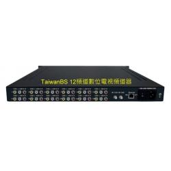 數位電視頻道器-加裝12台數位電視頻道用