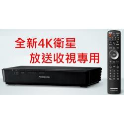 日本4K衛星電視全套組合(配合4K電視效果超讚)
