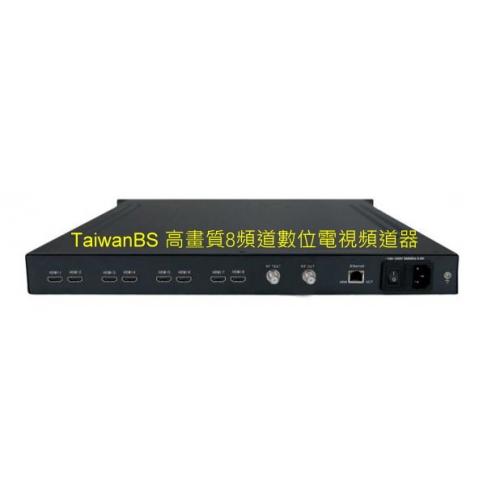 數位電視頻道器-加裝8台(含HD高畫質)數位電視頻道用
