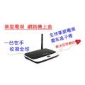 衛星電視網路智慧電視盒(全球節目網路收視免收視費)