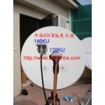 60CM台灣衛視高增益偏焦天線+雙星LNB組合(適用146KU+138KU等)