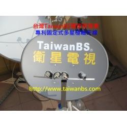 最多5星-專利固定極軸式偏焦碟型天線(含集波器124+128+BS)