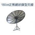 台灣衛視 高增益網狀180CM正焦型天線