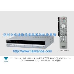 日本原裝HD高畫質BS衛視全套組合(超高畫質含天線.電纜.集波器DIY說明)*