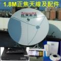 泰國衛星電視全套組合-含安裝(免費收視,仲介公司來電更優)