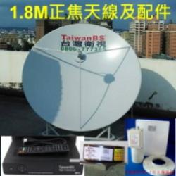 印尼衛星電視全套設備-含安裝(免費收視,仲介公司來電更優)