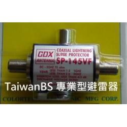 TaiwanBS 衛星--工程專業型--同軸電纜避雷器