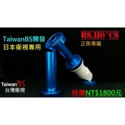正焦用-- 日本BSCS衛星專用集波器(TaiwanBS自有品牌)