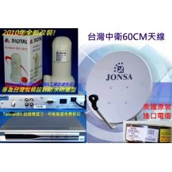 大陸春晚首選-- 小天線-- 中國大陸及宗教類-衛星電視接收組合(免費收視)