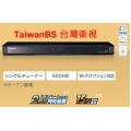 日本BS高畫質內建500G+藍光DVD衛星電視全套組合