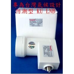 TaiwanBS@台灣衛視 KU工程混頻用10600高效能 LNB集波器