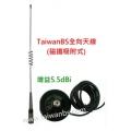 2G-3G行動電話訊號導引天線--室內用增益5.5dBi