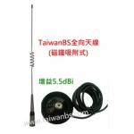 2G-3G行動電話訊號導引天線--室內用無增益