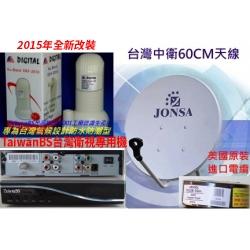 台灣正版-台灣衛視約130個華人衛星電視組合