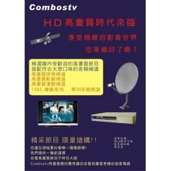 香港藝華衛星電視節目(含高畫質節目)