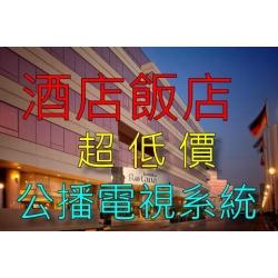 飯店 HOTEL 衛星數位電視系統-- 可公播 超省錢(45個頻道)