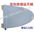 2G-3G行動電話訊號導引天線--室外用高增益12dBi