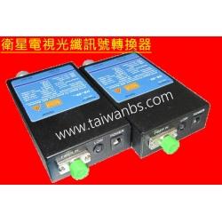 衛星電視光纖轉換器(一組共兩台)