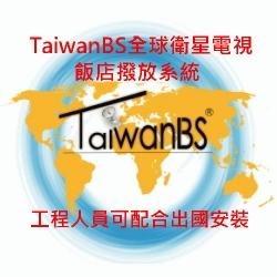 國際飯店衛星電視播放系統- 全世界皆適用(本公司可配合人員出國安裝)